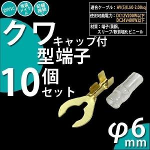 P10倍)9-D-5)(DIY)・クワ型端子 6Φ(キャップ付き)10個セット (クワ型端子10個(DIY)・スリーブ10個)|pika-q