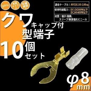 P10倍)9-D-6)(DIY)・クワ型端子 8Φ(キャップ付き)10個セット (クワ型端子10個(DIY)・スリーブ10個)|pika-q