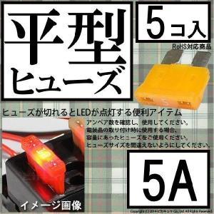 P10倍)1-A6-1(DIY)・平型ヒューズ 5A(アンペア) 入数5個(ヒューズが切れると赤色LEDが光って知らせてくれるので便利)|pika-q