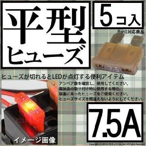 P10倍)1-A6-2(DIY)・平型ヒューズ 7.5A(アンペア) 入数5個(ヒューズが切れると赤色LEDが光って知らせてくれるので便利)|pika-q