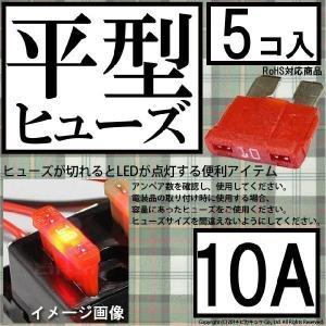 P10倍)1-A6-3(DIY)・平型ヒューズ 10A(アンペア) 入数5個(ヒューズが切れると赤色LEDが光って知らせてくれるので便利)|pika-q