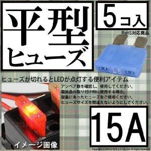 P10倍)1-A6-4(DIY)・平型ヒューズ 15A(アンペア) 入数5個(ヒューズが切れると赤色LEDが光って知らせてくれるので便利)|pika-q