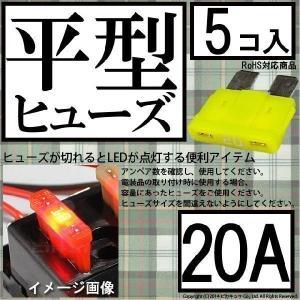 P10倍)1-A6-5(DIY)・平型ヒューズ 20A(アンペア) 入数5個(ヒューズが切れると赤色LEDが光って知らせてくれるので便利)|pika-q