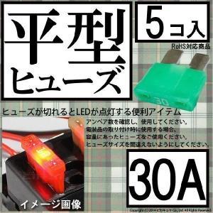 P10倍)1-A6-7(DIY)・平型ヒューズ 30A(アンペア) 入数5個(ヒューズが切れると赤色LEDが光って知らせてくれるので便利)|pika-q