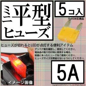 P10倍)1-A5-1(DIY)・ミニ平型ヒューズ 5A(アンペア) 入数5個(ヒューズが切れると赤色LEDが光って知らせてくれるので便利)|pika-q
