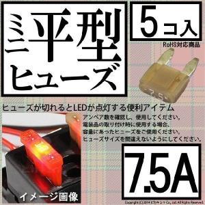 P10倍)1-A5-2(DIY)・ミニ平型ヒューズ 7.5A(アンペア) 入数5個(ヒューズが切れると赤色LEDが光って知らせてくれるので便利)|pika-q