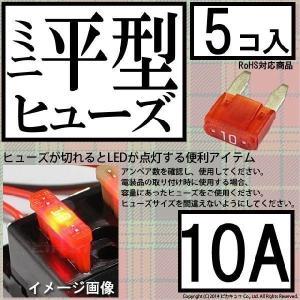 P10倍)1-A5-3(DIY)・ミニ平型ヒューズ 10A(アンペア) 入数5個(ヒューズが切れると赤色LEDが光って知らせてくれるので便利)|pika-q