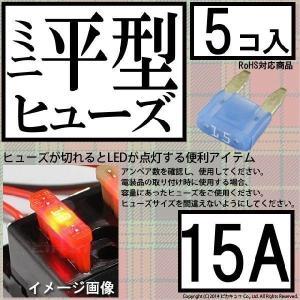 P10倍)1-A5-4(DIY)・ミニ平型ヒューズ 15A(アンペア) 入数5個(ヒューズが切れると赤色LEDが光って知らせてくれるので便利)|pika-q