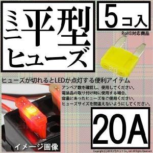 P10倍)1-A5-5(DIY)・ミニ平型ヒューズ 20A(アンペア) 入数5個(ヒューズが切れると赤色LEDが光って知らせてくれるので便利)|pika-q