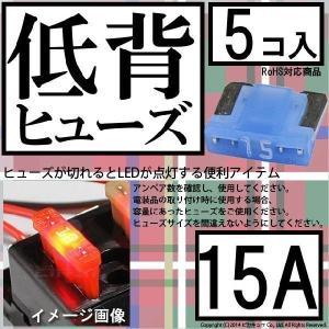 P10倍)1-A7-4(DIY)・低背ヒューズ 15A(アンペア) 入数5個(ヒューズが切れると赤色LEDが光って知らせてくれるので便利)|pika-q