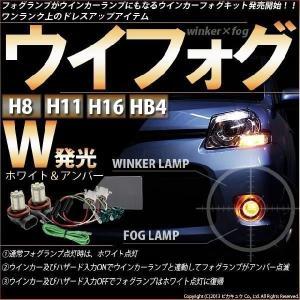 単ウインカーフォグキット『ウイフォグ』 LEDフォグ フォグ規格:H8/H11/H16/HB4 カラー:ホワイト/アンバー|pika-q