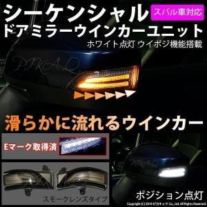 35-C-1)(テープLED)・スバル車対応 LEDシーケンシャル ドアミラーウインカーユニット ホワイト点灯 ウイポジ機能搭載 流れるウインカー|pika-q