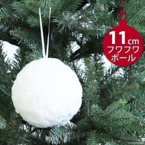クリスマスツリーオーナメント ボールオーナメント フワフワボール 1個 直径11cmのドデカサイズのクリスマスオーナメント pika-q