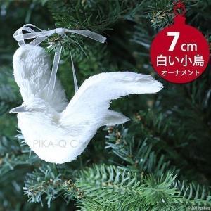 クリスマスツリーオーナメント 白い小鳥 1羽 ハンドメイド 幸せを運ぶ白い鳥 ホワイト 北欧  ナチュラル クリスマスオーナメント pika-q