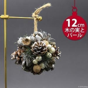 クリスマスツリーオーナメント 松ぼっくりパールオーナメント 1個 直径12cm  北欧  ナチュラル クリスマスオーナメント pika-q
