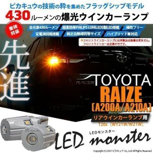 5-D-7)トヨタ ライズ (A200A/A210A) LED リアウインカー PHILIPS LU...