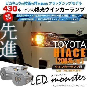 5-D-7)トヨタ ハイエース[200系 5型 LEDヘッドライト仕様車]ウインカー(フロント・リア...
