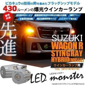 5-D-7)スズキ ワゴンR スティングレー(MH55S)LEDウインカー(フロント・リア)PHILIPS LUMILEDS製LED搭載 T20 LED MONSTER 270LM アンバー入数2個|pika-q