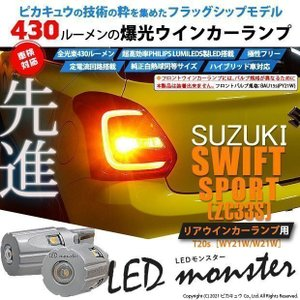 5-D-7)スズキ スイフトスポーツ(ZC33S)LEDリアウインカーランプ対応 PHILIPS L...