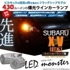 5-D-7)スバル XV (GT系)対応 LEDウインカー(フロント・リア)PHILIPS LUMI...