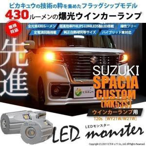 5-D-7)スズキ スペーシアカスタムハイブリッド (MK53S) LEDウインカー(フロント・リア...