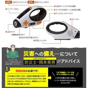 50-A-1)多機能ソーラー付きダイナモ充電ライト USB ソーラー ダイナモの3種類の充電が可能な多機能ライト|pika-q|07
