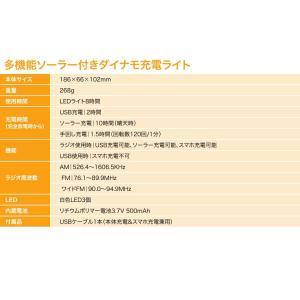 50-A-1)多機能ソーラー付きダイナモ充電ライト USB ソーラー ダイナモの3種類の充電が可能な多機能ライト|pika-q|09
