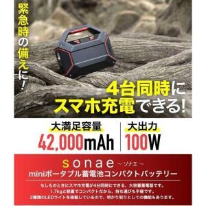 数量限定値下げ)50-C-1)ポータブル電源 大容量 42,000mAh/100W AC100V USB急速充電 保証1年 sonae-ソナエ- mini   防災|pika-q