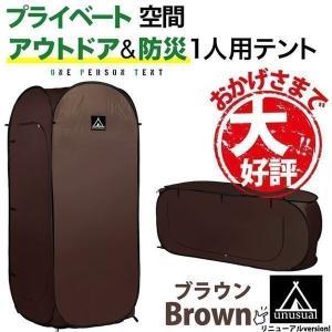 【大人気】防災/アウトドア 一人用テント SINGLE TENT 3WAYで使用可能 ワンタッチ収納 防災 ブラウン|pika-q