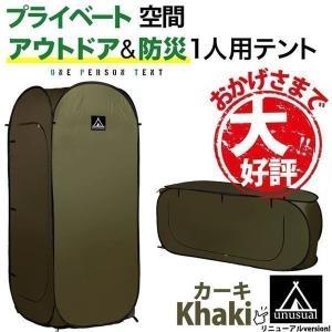【大人気】防災/アウトドア 一人用テント SINGLE TENT 3WAYで使用可能 ワンタッチ収納 防災 カーキ|pika-q