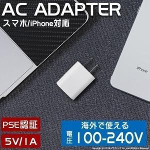52-A-1)USB充電器 ACアダプター 5V1A スマホ充電器 usbコンセント USB電源アダプター 軽量 コンパクト ゲーム機等対応 1個|pika-q