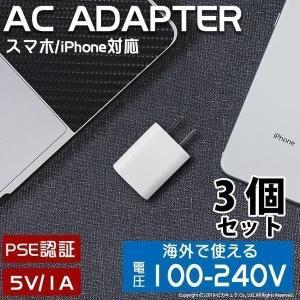 52-A-2)USB充電器 ACアダプター 5V1A スマホ充電器 usbコンセント USB電源アダプター 軽量 コンパクト ゲーム機等対応 3個|pika-q