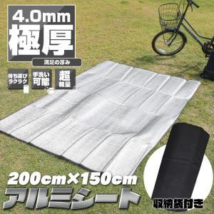 53-A-2)アルミシート レジャーシート 極厚6mm 2m×1.5mのテントにピッタリ 極厚仕様アルミシート 水洗い可能 アウトドア|pika-q