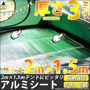 53-A-3)アルミシート レジャーシート 極厚3mm 2m×1.5mのテントにピッタリ 極厚仕様アルミシート 水洗い可能 アウトドア|pika-q