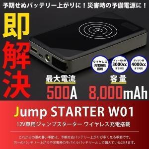 56-B-1)ジャンプスターター W01 12V車用 モバイルバッテリー ワイヤレス充電・QC3.0搭載 容量8,000mAh 最大電流500A|pika-q