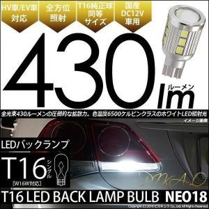 全光束430ルーメンT16 LED BACK LAMP BULB 『NEO18』 ウェッジシングル球LEDカラー:ホワイト 1セット2個入り