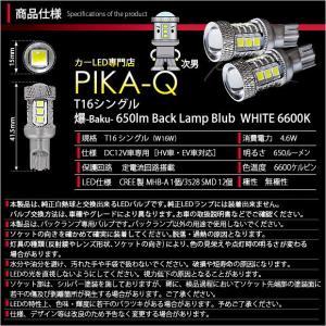 7-B-4)・T16シングル 爆-BAKU-650lmバックランプ用LEDバルブ LEDカラー:ホワイト 色温度:6600ケルビン 入数2個 爆3兄弟-次男 pika-q 03