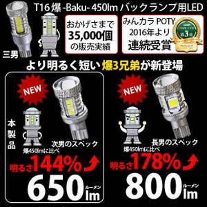 7-B-4)・T16シングル 爆-BAKU-650lmバックランプ用LEDバルブ LEDカラー:ホワイト 色温度:6600ケルビン 入数2個 爆3兄弟-次男 pika-q 04