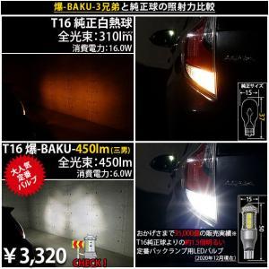 7-B-4)・T16シングル 爆-BAKU-650lmバックランプ用LEDバルブ LEDカラー:ホワイト 色温度:6600ケルビン 入数2個 爆3兄弟-次男 pika-q 05