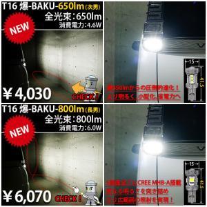 7-B-4)・T16シングル 爆-BAKU-650lmバックランプ用LEDバルブ LEDカラー:ホワイト 色温度:6600ケルビン 入数2個 爆3兄弟-次男 pika-q 06