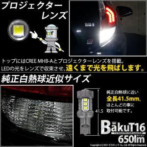 7-B-4)・T16シングル 爆-BAKU-650lmバックランプ用LEDバルブ LEDカラー:ホワイト 色温度:6600ケルビン 入数2個 爆3兄弟-次男 pika-q 07