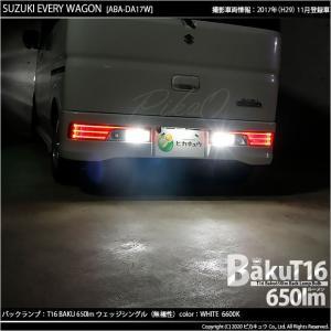 7-B-4)・T16シングル 爆-BAKU-650lmバックランプ用LEDバルブ LEDカラー:ホワイト 色温度:6600ケルビン 入数2個 爆3兄弟-次男 pika-q 08