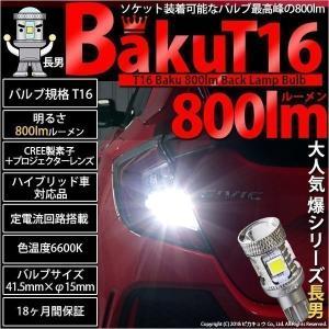11-D-5)・T16シングル 爆-BAKU-800lmバックランプ用LEDバルブ LEDカラー:ホワイト 色温度:6600ケルビン 入数1個 爆3兄弟-長男|pika-q