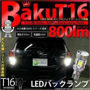 5-A-1)・T16シングル 爆-BAKU-800lmバックランプ用LEDバルブ LEDカラー:ホワイト 色温度:6600ケルビン 入数2個-長男|pika-q