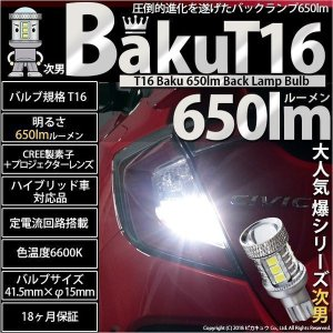 11-D-6)・T16シングル 爆-BAKU-650lmバックランプ用LEDバルブ LEDカラー:ホワイト 色温度:6600ケルビン 入数1個 爆3兄弟-次男|pika-q