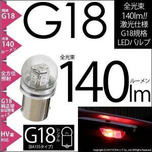 5-D-1)・G18[BA15s] 140lmシングル口金球 LEDカラー:レッド ピン角180° 全光束350ルーメン 入数1個|pika-q