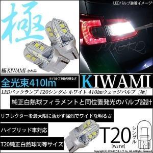 6-A-2)・T20S T20シングル 極-KIWAMI-(きわみ)全光束410lm ウェッジシングルLED バックランプ ホワイト 6600K 入数2個[雑5 pika-q