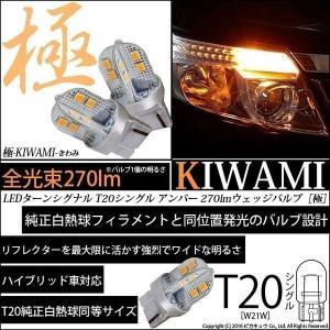 6-A-3)・T20S T20シングル 極-KIWAMI-(きわみ)全光束270lm ウェッジシングルLED ウインカーランプ アンバー 1700K 入数2個[雑5 pika-q