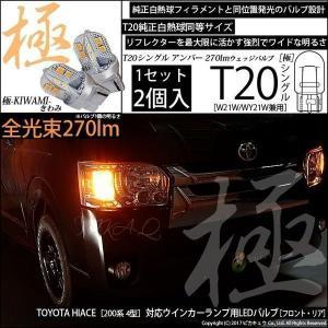 6-A-3)トヨタ ハイエース(200系 4型)LEDウインカーランプ T20シングル ウインカー 極-KIWAMI-(きわみ)全光束270lm ウェッジシングル 橙 入数2個|pika-q