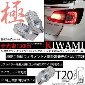 6-A-4)・T20S T20シングル 極-KIWAMI-(きわみ)全光束130lm ウェッジシングルLED ストップランプ・ハイマウントストップランプ レッド 1000K 入数2個[雑5 pika-q